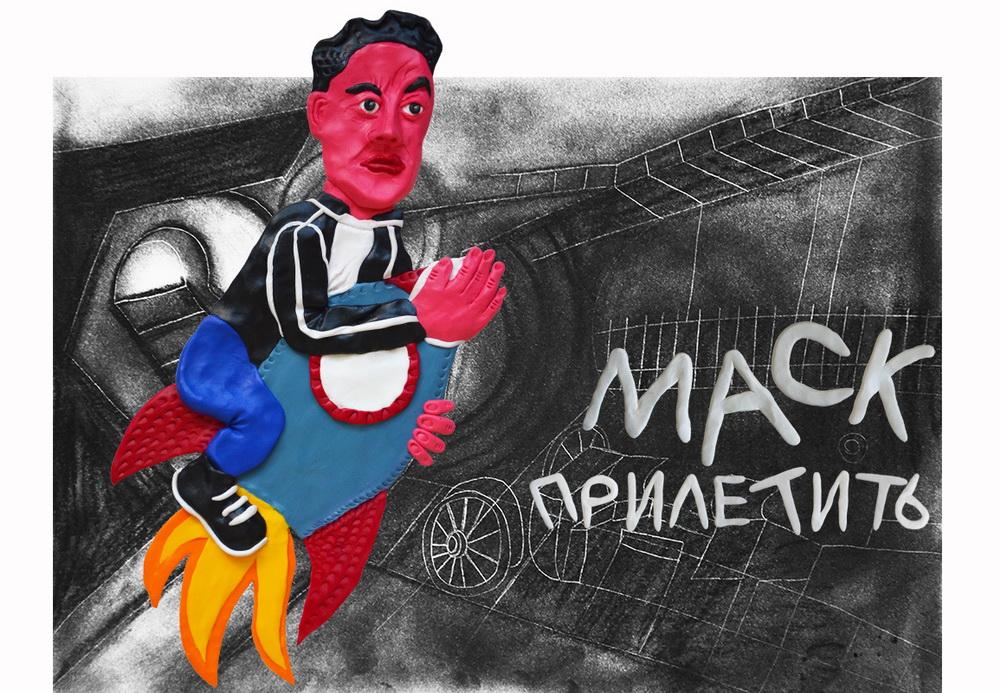 Ілон Маск прилетить. Ілюстрація до матеріалу про колишню шахтарку Софію Масенко