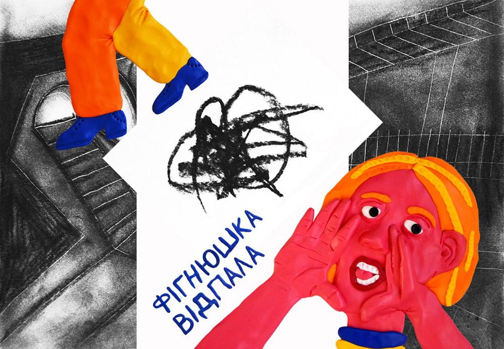 Фігнюшка відпала. Ілюстрація до матеріалу про колишню шахтарку Софію Масенко