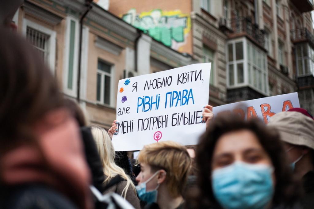 """Плакат із написом """"Я люблю квіти, але рівні права мені потрібні більше"""", Марш жінок, березень 2021 року"""