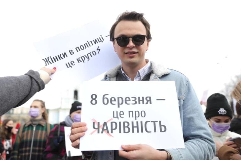 Микола Давидюк на Марші жінок (Київ, 8 березня 2021 року)